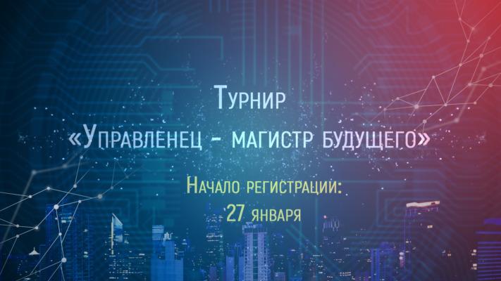 """Межвузовский турнир """"Управленец - магистр будущего"""""""