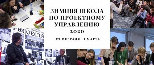 Зимняя школа по проектному управлению 2020