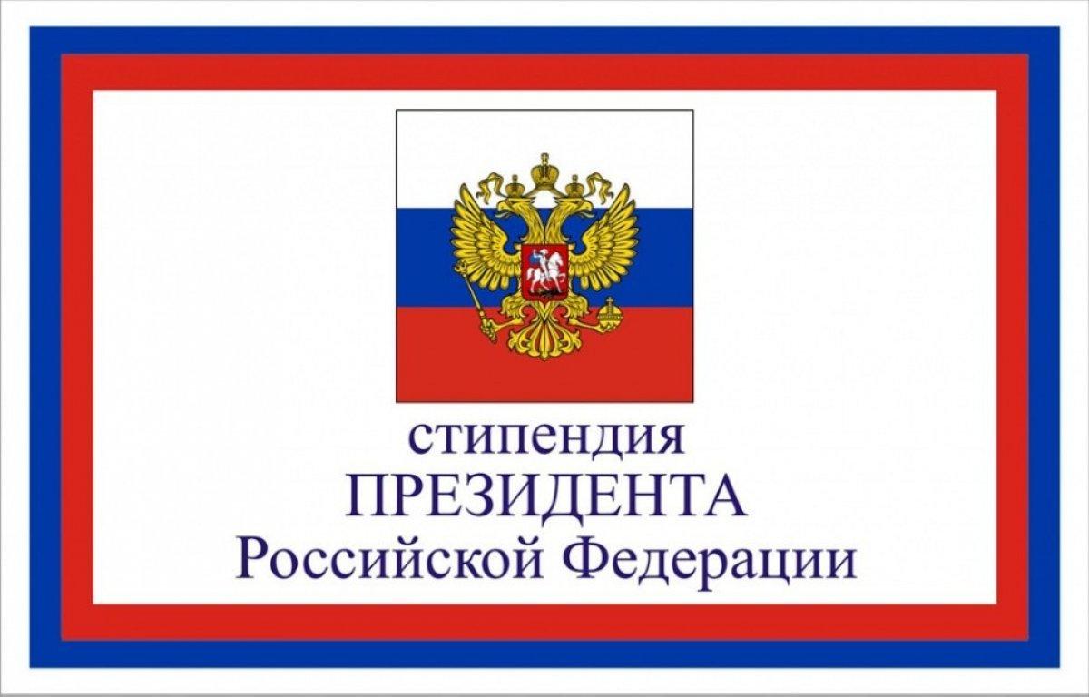Стипендии Президента РФ и Правительства РФ.