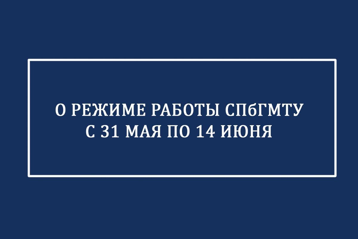 О режиме работы СПбГМТУ с 31 мая по 14 июня