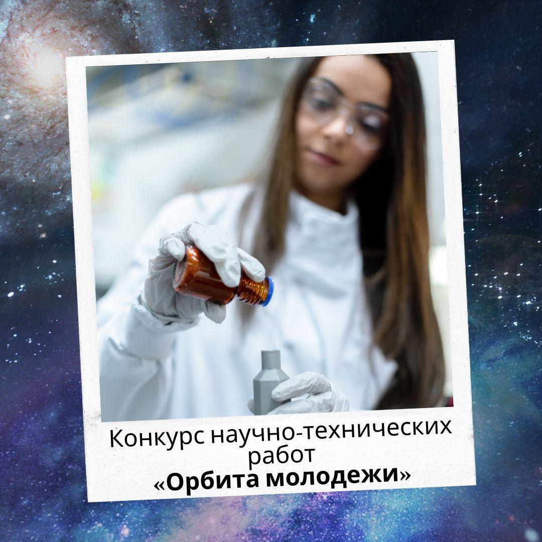 Всероссийский молодежный конкурс научно-технических работ «Орбита молодежи» - 2020