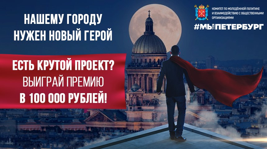 Открытый конкурс на соискание премии Правительства Санкт-Петербурга «Лучший молодёжный проект Санкт-Петербурга»
