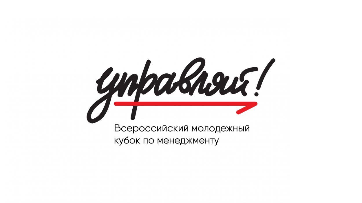 """""""Всероссийский молодежный Кубок по менеджменту """"Управляй!"""""""
