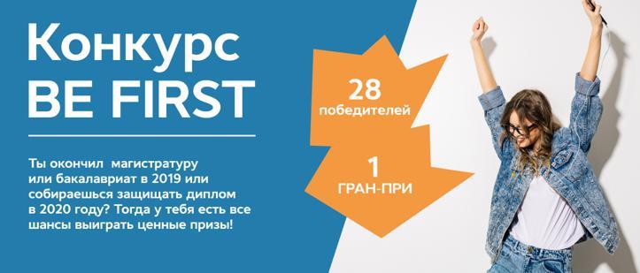 V Всероссийский конкурс на лучший студенческий диплом «Be First»