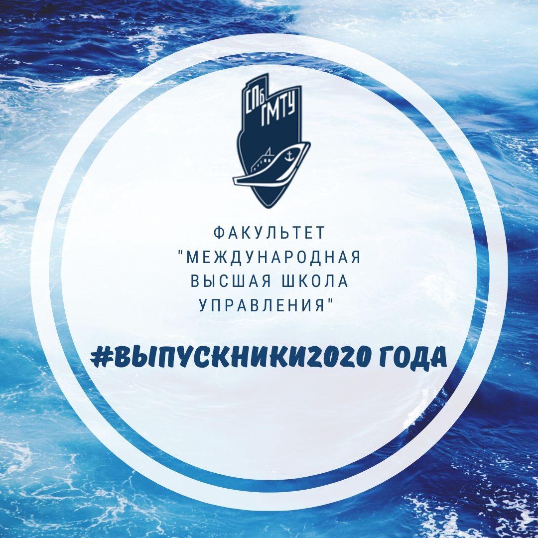 Выпускники МВШУ 2020 года