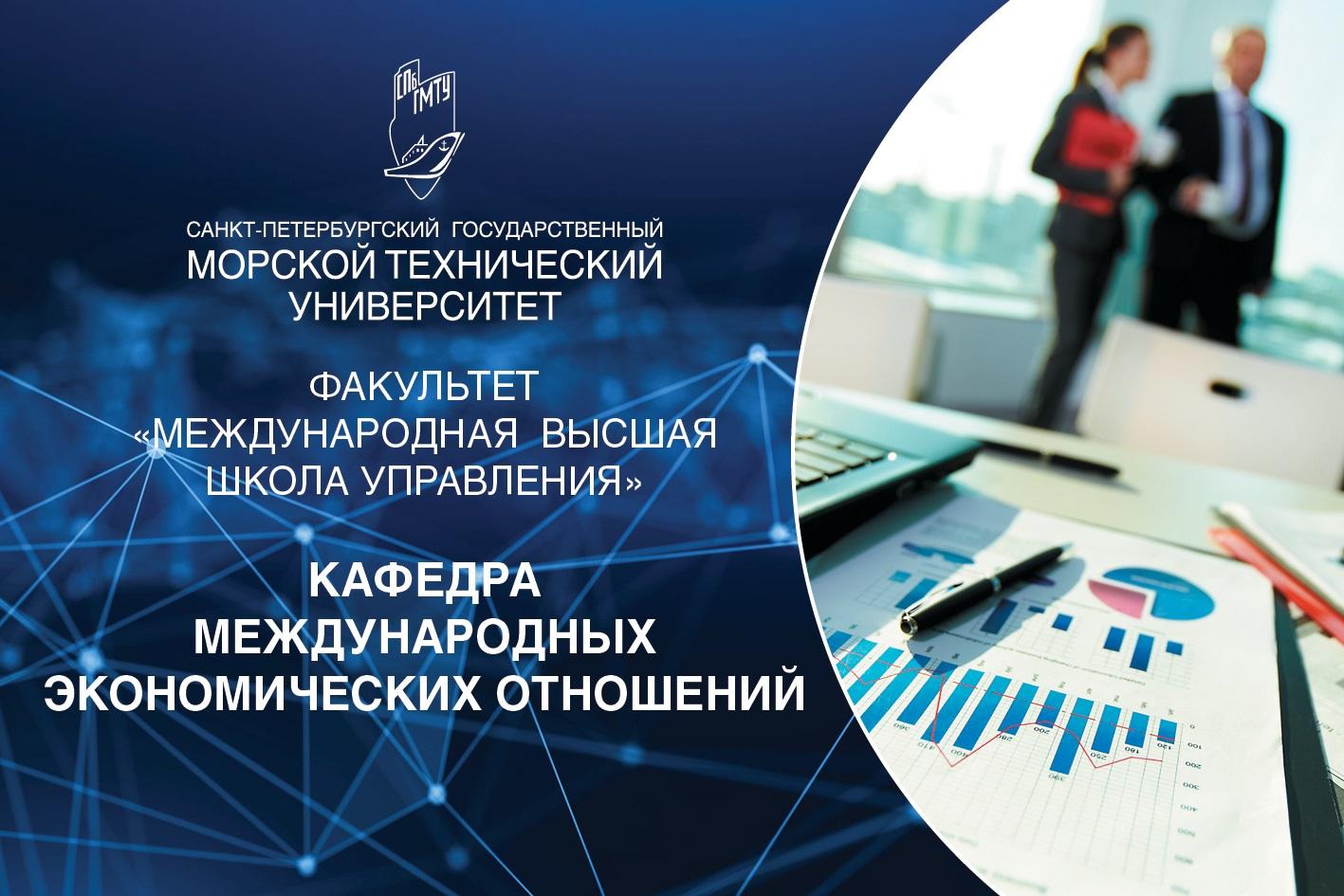 """Обучение на кафедре """"Международных экономических отношений"""""""
