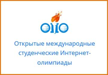 Интернет-олимпиады 2020-2021 учебного года