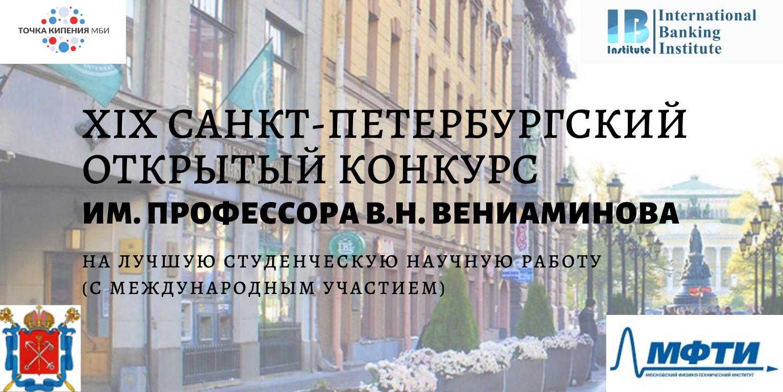 XIX Санкт-Петербургский открытый конкурс им. профессора В.Н. Вениаминова на лучшую студенческую научную работу