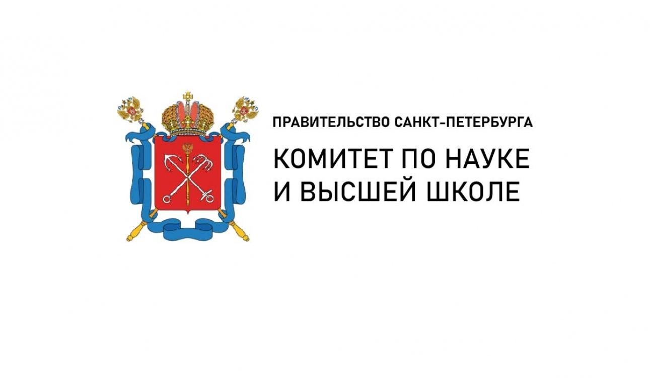 Участие в конкурсе грантов для студентов вузов, расположенных на территории Санкт-Петербурга