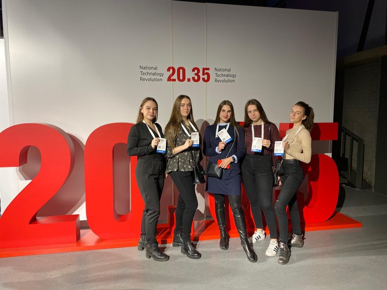 Студенты МВШУ приняли участие в конференции «Национальная технологическая революция 20.35»